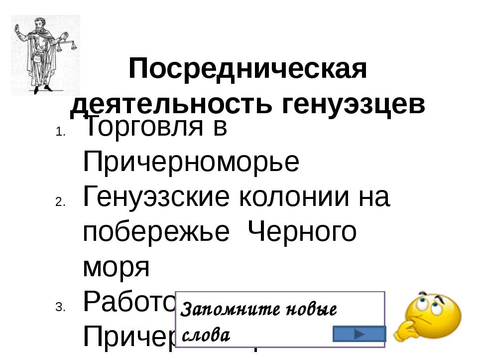 Посредническая деятельность генуэзцев Торговля в Причерноморье Генуэзские ко...