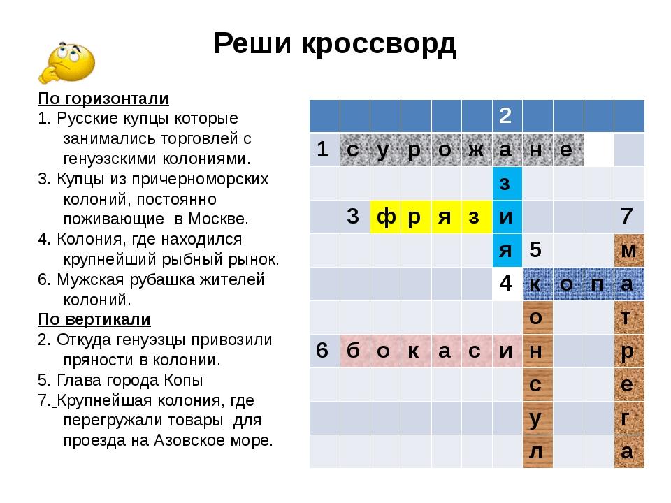 Реши кроссворд По горизонтали 1. Русские купцы которые занимались торговлей с...