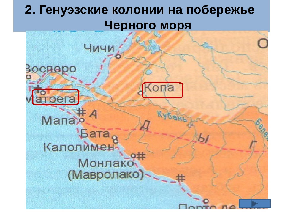 2. Генуэзские колонии на побережье Черного моря