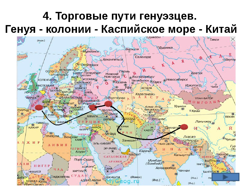 4. Торговые пути генуэзцев. Генуя - колонии - Каспийское море - Китай