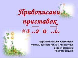 Правописание приставок на ..з и ..с. Царькова Наталия Алексеевна, учитель рус