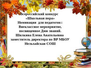 Всероссийский конкурс «Школьная пора» Номинация для педагогов:: Внеклассное м