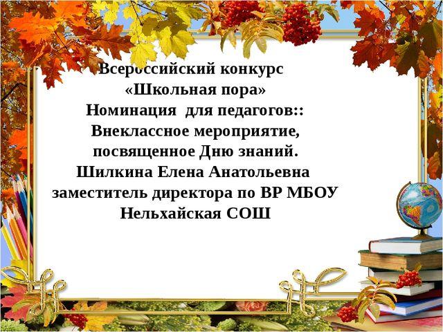 Всероссийский конкурс «Школьная пора» Номинация для педагогов:: Внеклассное м...