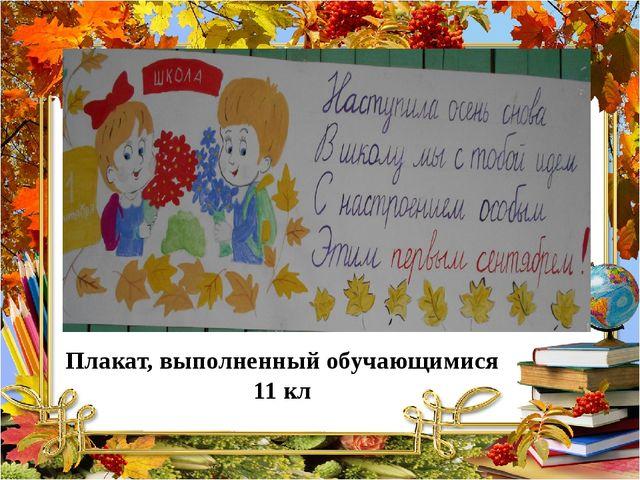 Плакат, выполненный обучающимися 11 кл