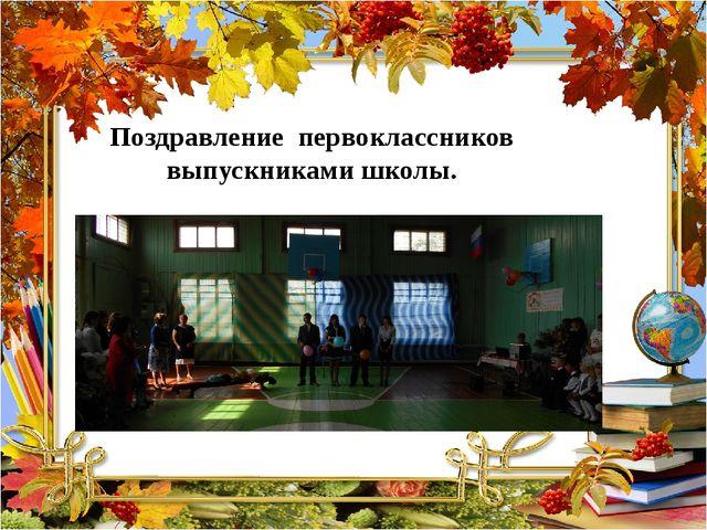 Поздравление первоклассников выпускниками школы.