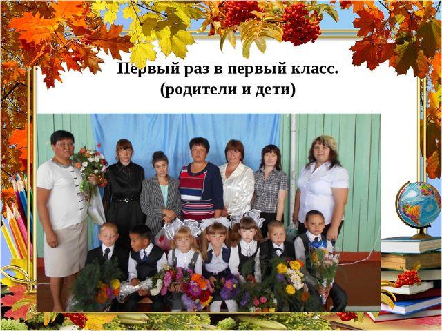 Первый раз в первый класс. (родители и дети)