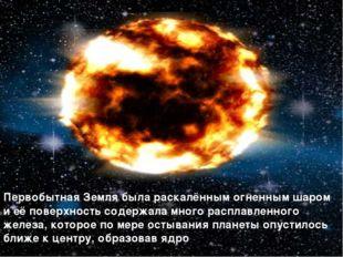 Первобытная Земля была раскалённым огненным шаром и её поверхность содержала
