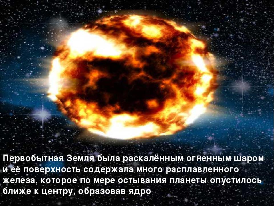 Первобытная Земля была раскалённым огненным шаром и её поверхность содержала...