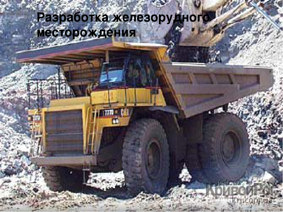 Разработка железорудного месторождения