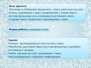Цель проекта: Изучение и обобщение творческого опыта известных русских поэтов