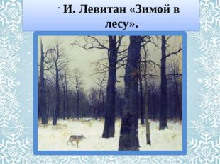И. Левитан «Зимой в лесу».