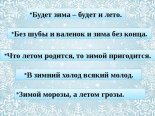 Будет зима – будет и лето. Без шубы и валенок и зима без конца. Что летом род