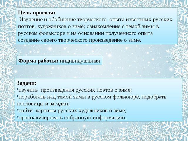Цель проекта: Изучение и обобщение творческого опыта известных русских поэтов...