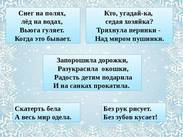 Снег на полях, лёд на водах, Вьюга гуляет. Когда это бывает. Кто, угадай-к...