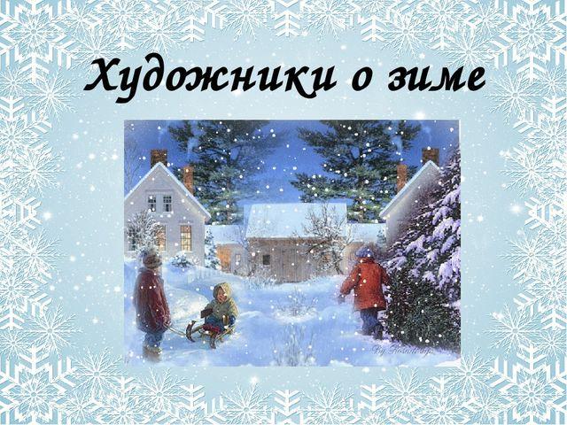 Художники о зиме