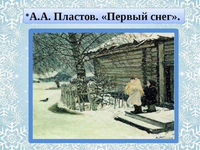 А.А. Пластов. «Первый снег».