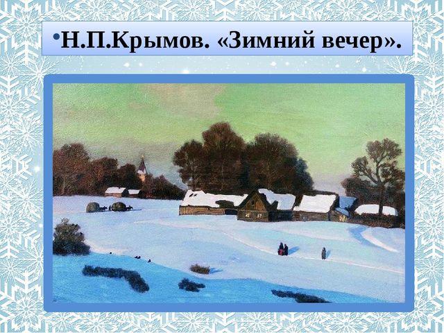 Н.П.Крымов. «Зимний вечер».