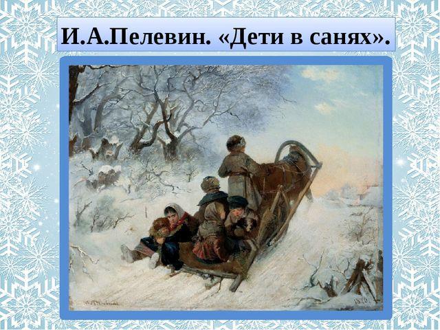 И.А.Пелевин. «Дети в санях».