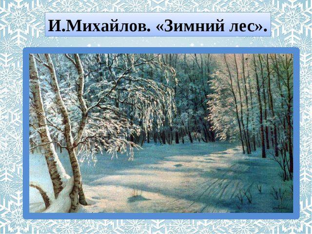 И.Михайлов. «Зимний лес».