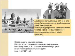 Арабскими математиками в IX веке это слово было заменено на арабское слово дж