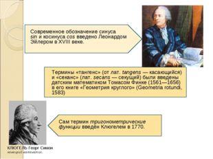 Современное обозначение синуса sin и косинуса cos введено Леонардом Эйлером в