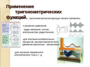 Применение тригонометрических функций Начиная с XVII в., тригонометрические