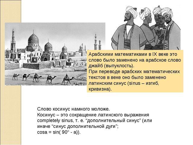 Арабскими математиками в IX веке это слово было заменено на арабское слово дж...