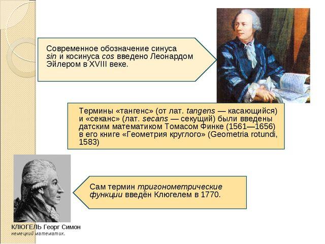 Современное обозначение синуса sin и косинуса cos введено Леонардом Эйлером в...