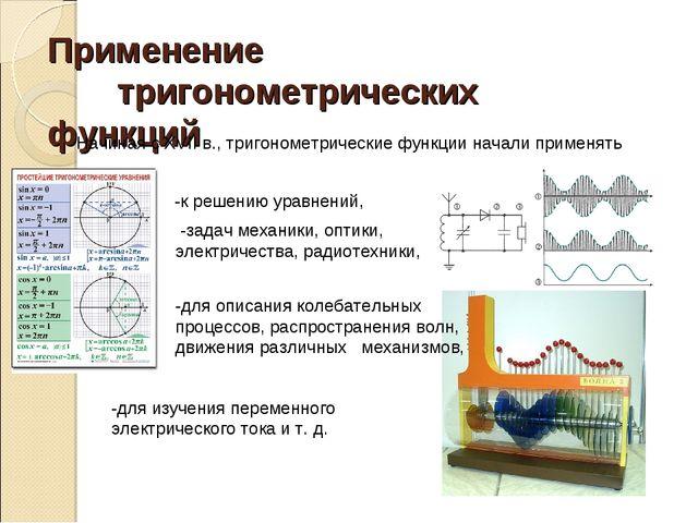 Применение тригонометрических функций Начиная с XVII в., тригонометрические...