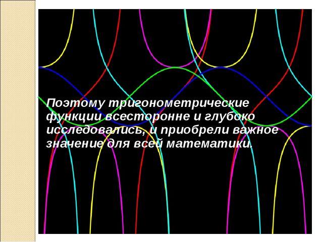 Поэтому тригонометрические функции всесторонне и глубоко исследовались, и при...