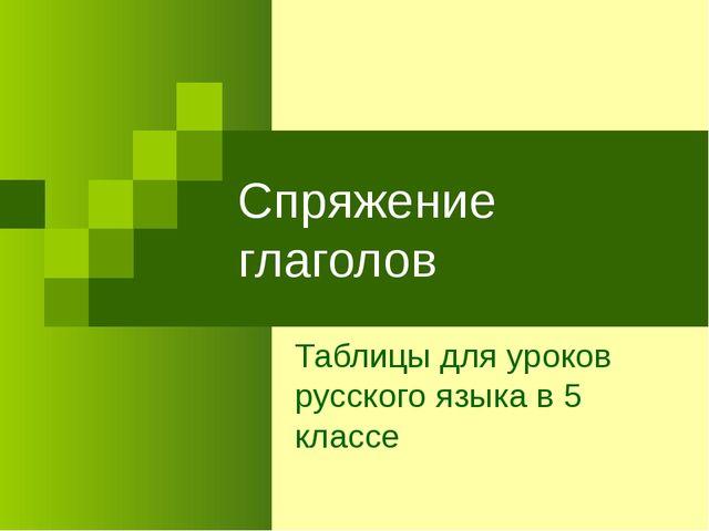 Спряжение глаголов Таблицы для уроков русского языка в 5 классе