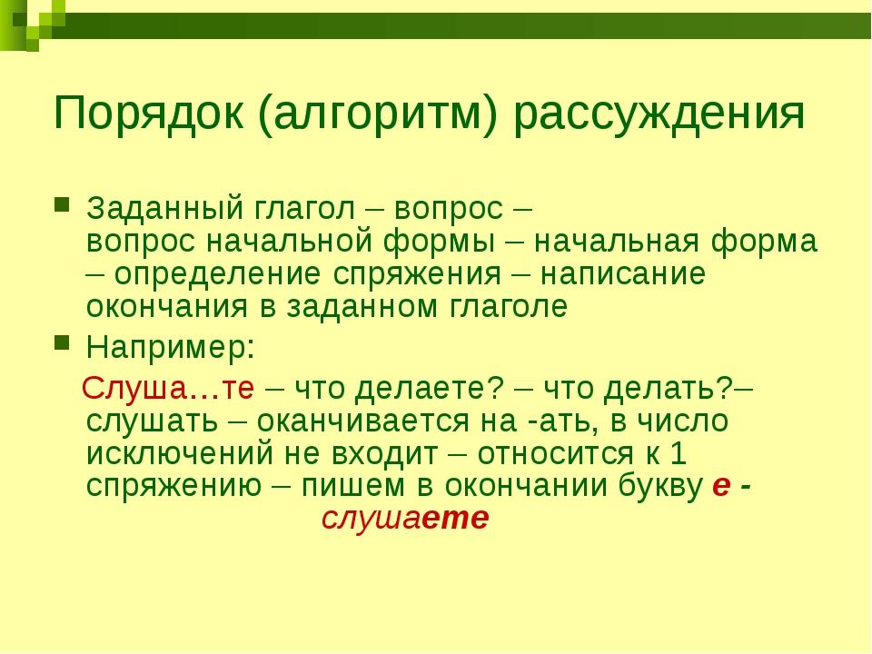 Порядок (алгоритм) рассуждения Заданный глагол – вопрос – вопрос начальной фо...