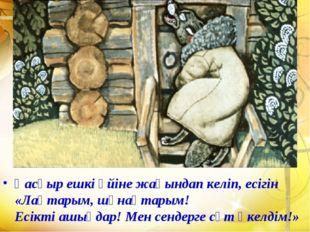 Қасқыр ешкі үйіне жақындап келіп, есігін «Лақтарым, шұнақтарым! Есікті ашыңд