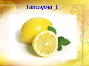 Тапсырма 1 Лимон