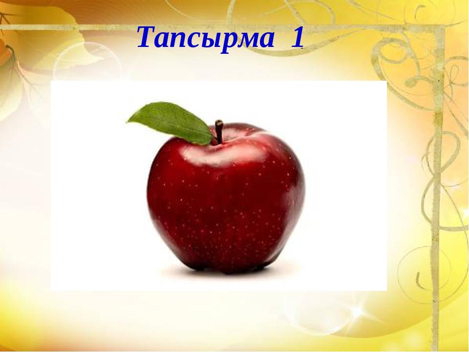 Тапсырма 1 Алма