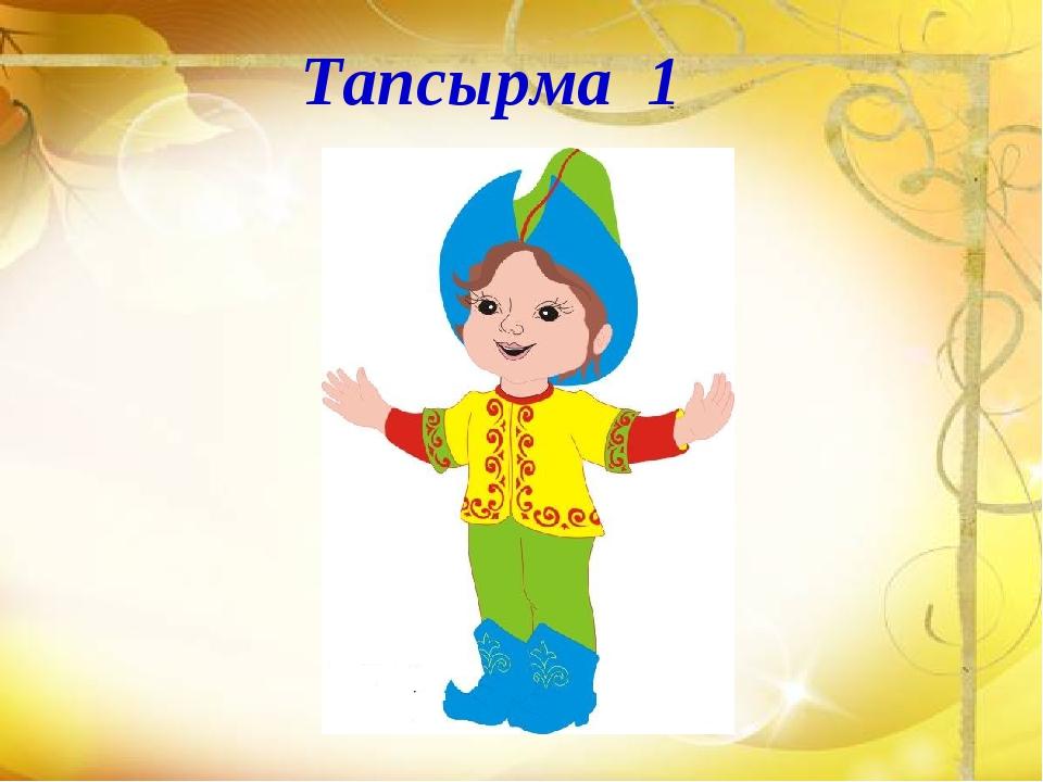 Тапсырма 1 Бала