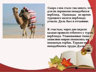 Скоро слов стало так много, что для их перевозки понадобился верблюд. Однажд