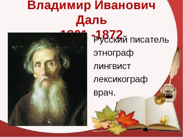 Владимир Иванович Даль 1801 -1872 Русский писатель этнограф лингвист лексиког...