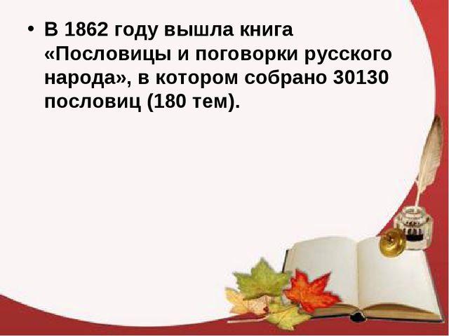 В 1862 году вышла книга «Пословицы и поговорки русского народа», в котором со...