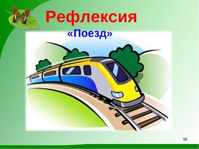 * Рефлексия «Поезд»