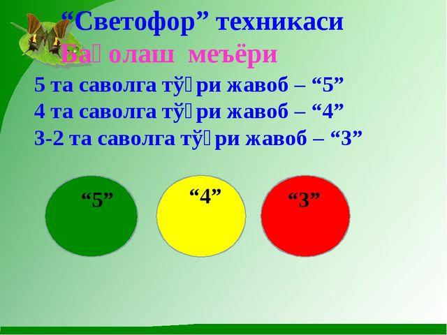 """""""Светофор"""" техникаси Баҳолаш меъёри 5 та саволга тўғри жавоб – """"5"""" 4 та савол..."""