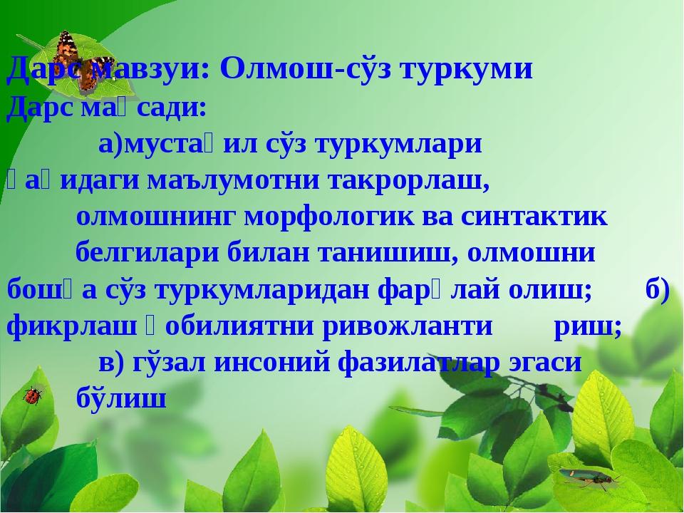 Дарс мавзуи: Олмош-сўз туркуми Дарс мақсади: а)мустақил сўз туркумлари ҳақи...