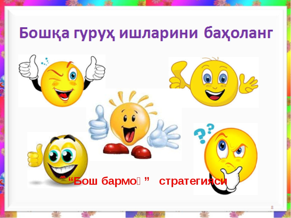 """Бош бармоқ"" стратегияси"