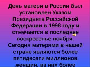 День матери в России был установлен Указом Президента Российской Федерации в