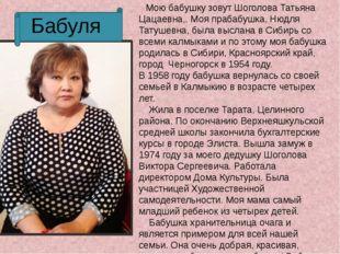 Бабуля Мою бабушку зовут Шоголова Татьяна Цацаевна,. Моя прабабушка, Нюдля Т