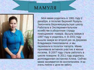 Моя мама родилась в 1981 году 2 декабря, в поселке Верхний Яшкуль. Закончила