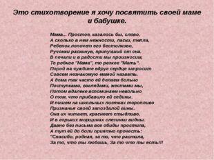 Это стихотворение я хочу посвятить своей маме и бабушке. Мама... Простое, каз