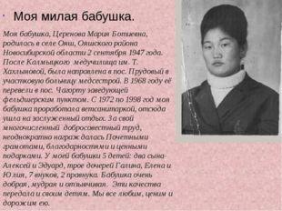 Моя милая бабушка. Моя бабушка, Церенова Мария Ботиевна, родилась в селе Ояш,