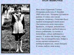 Моя мамочка Моя мама Церенова Галина Петровна родилась 21 декабря 1969 года в