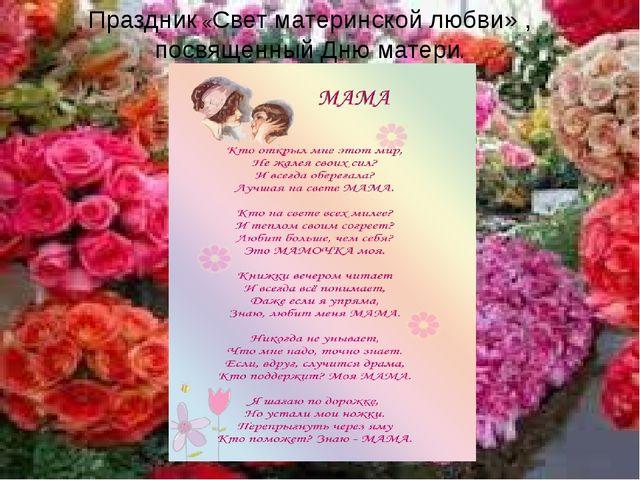 Праздник «Свет материнской любви» , посвященный Дню матери.